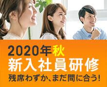 2020年秋 新入社員向けIT研修