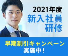 2020年度新入社員研修早期割引キャンペーン実施中!